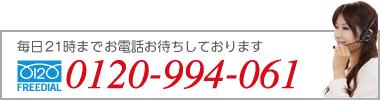 エステクレジット決済ドットコム電話番号