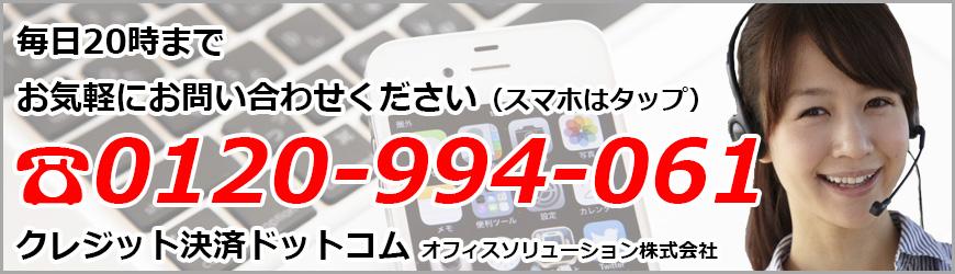 エステクレジット決済ドットコム 電話番号 0120-994-0611